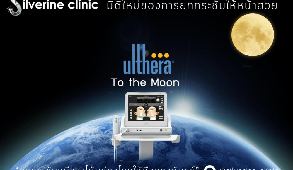 ยกหน้า To the moon